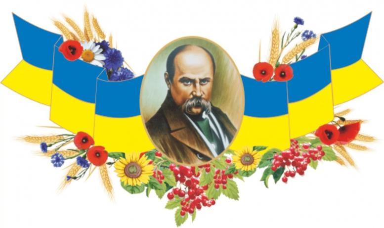 Навколо імені Шевченка – Школа №112